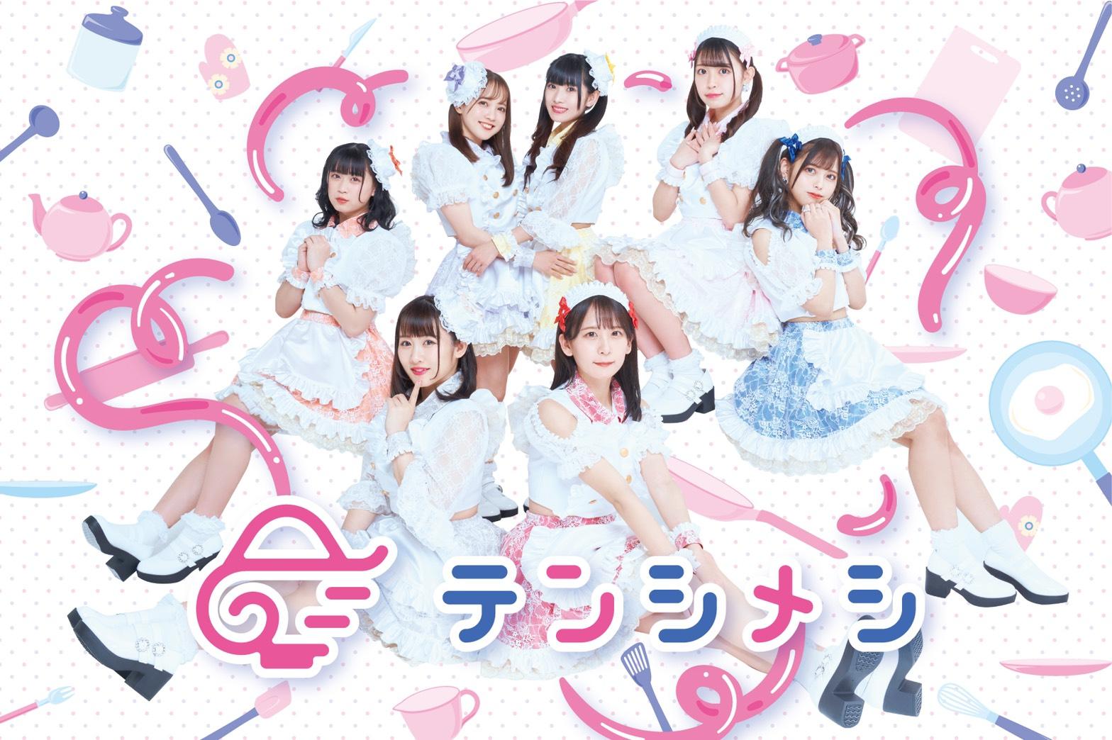 2021/5/30(日)『テンシメシ໒꒱広瀬茉瑠 卒業公演〜夢への一歩〜』渋谷DAIA