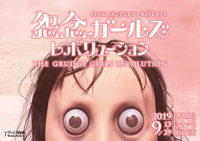 怨念ガールズレボリューション  The Grudge Girls Revolution 9月18日チケット