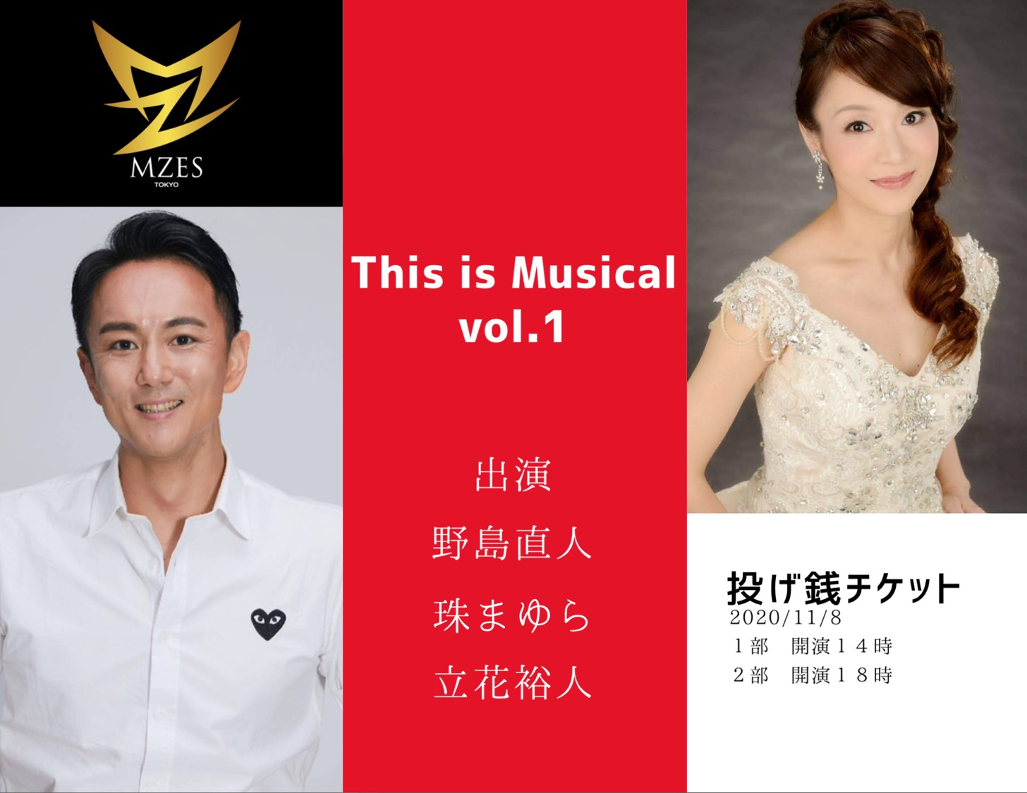 【投げ銭】This Is Musical vol.1 出演 野島直人 珠まゆら 立花裕人