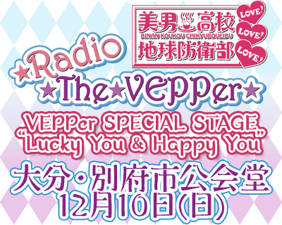 "VEPPer SPECIAL STAGE ""Lucky You & Happy You"""