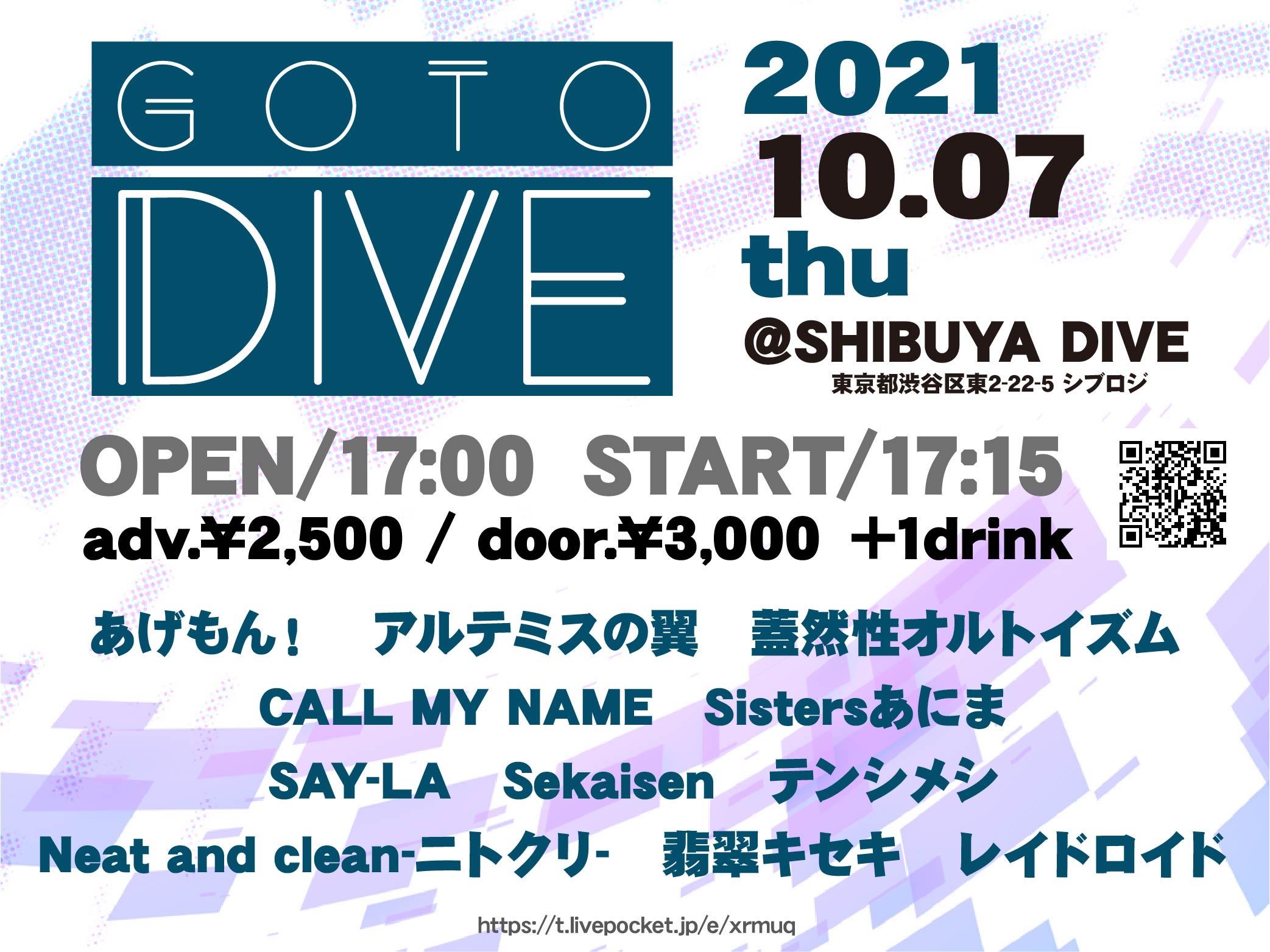 「GoTo DIVE Vol.35」