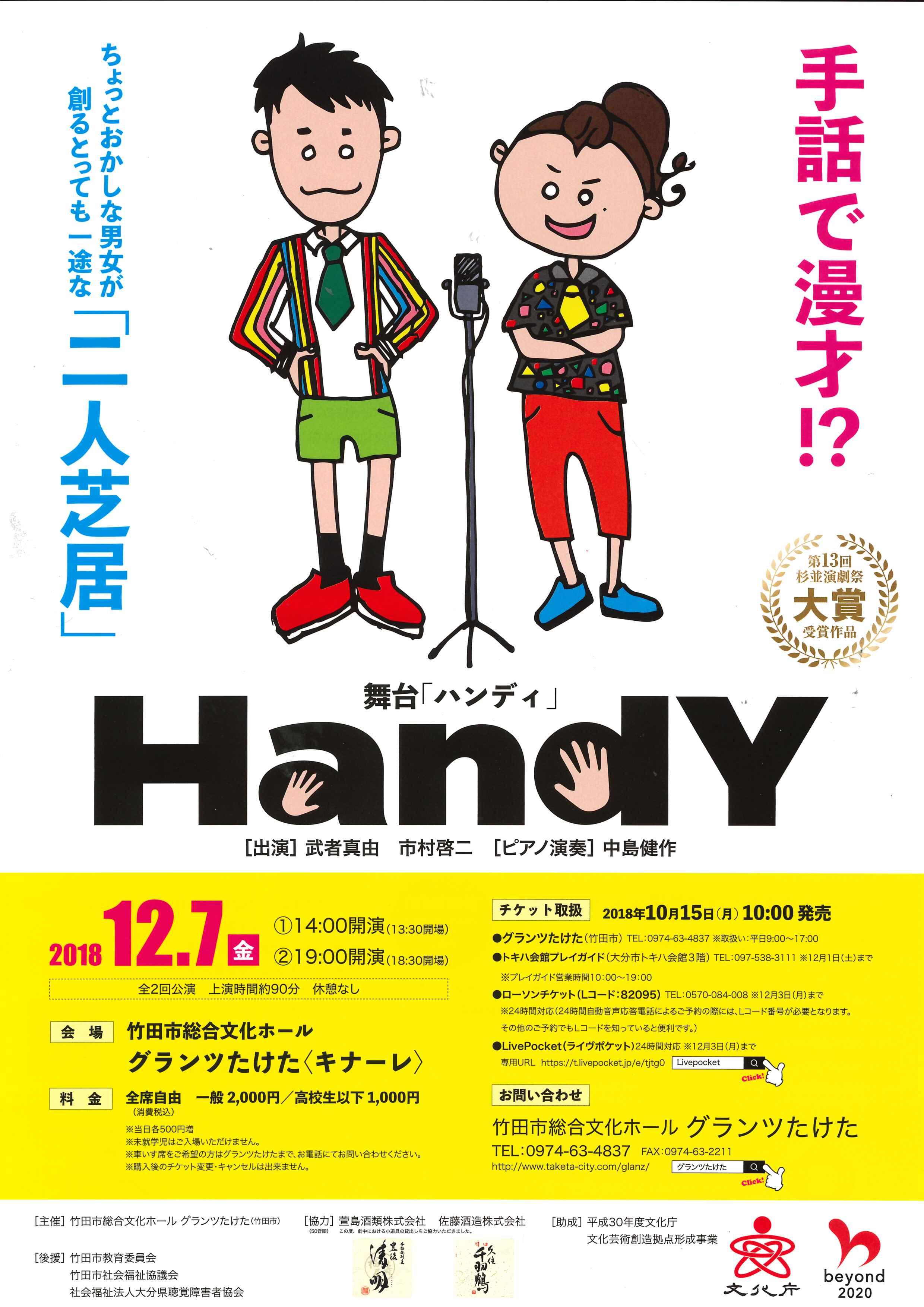 舞台「HandY」14時公演