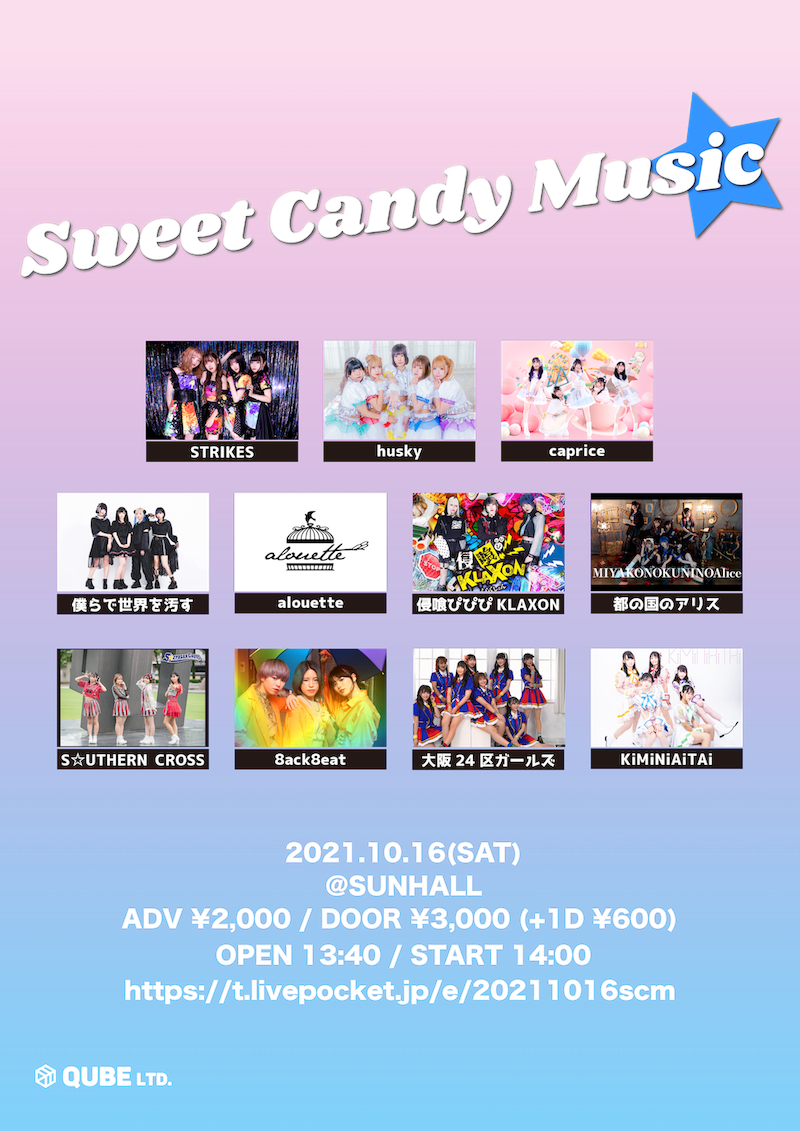 10/16(土) Sweet Candy Music★
