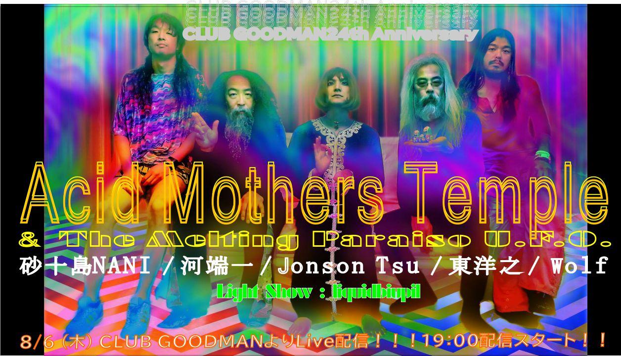 【無観客ライブ配信】CLUB GOODMAN 24th Anniversary<Acid Mothers Temple & The Melting Paraiso UFO>