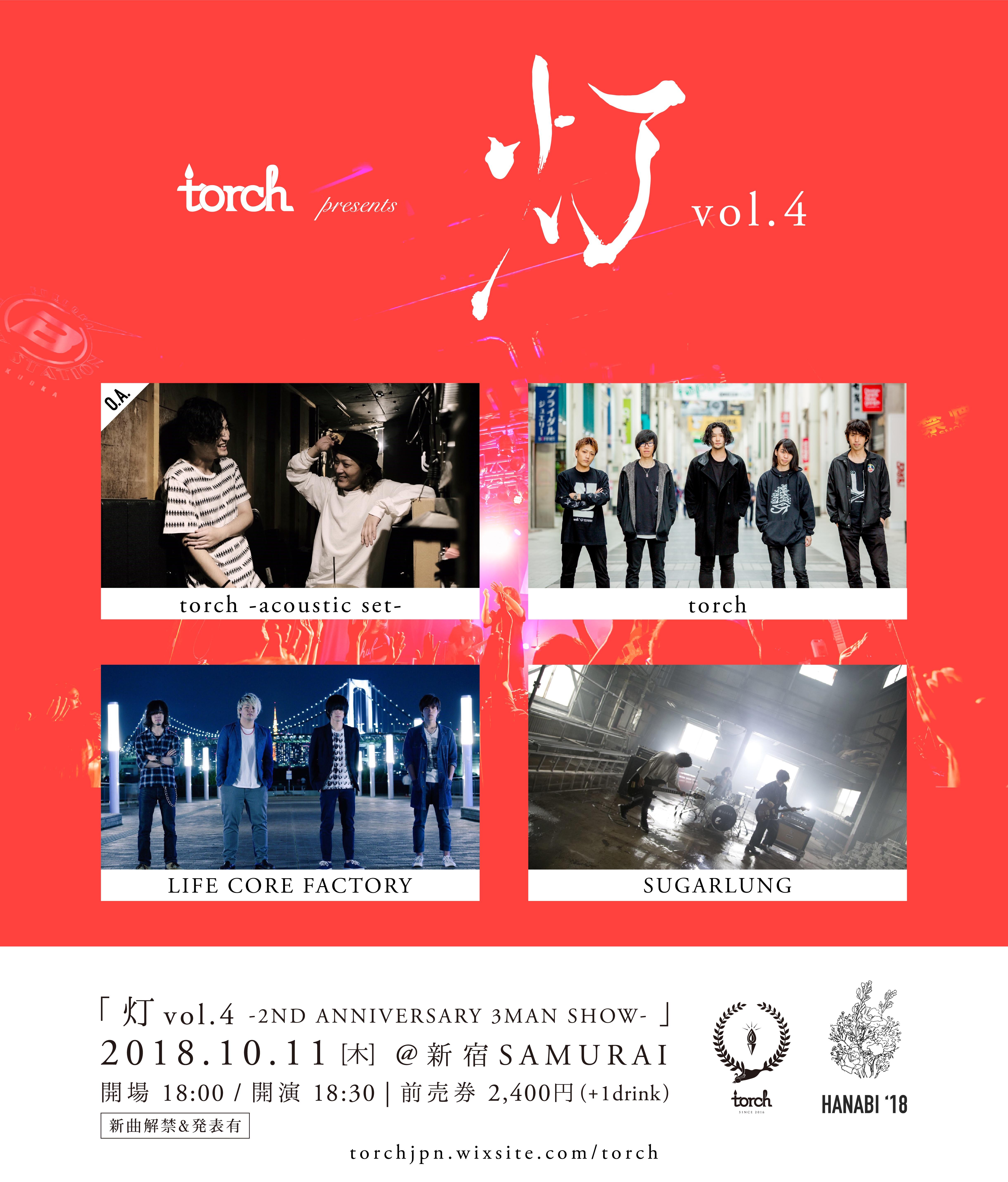 torch presents「灯 vol.4」
