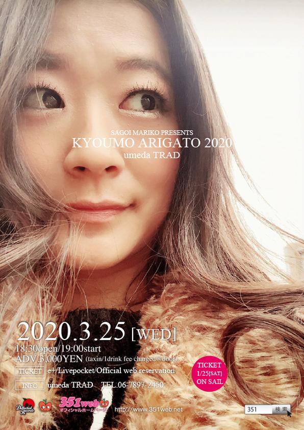 SAGOI MARIKO PRESENTS KYOUMO ARIGATO 2020