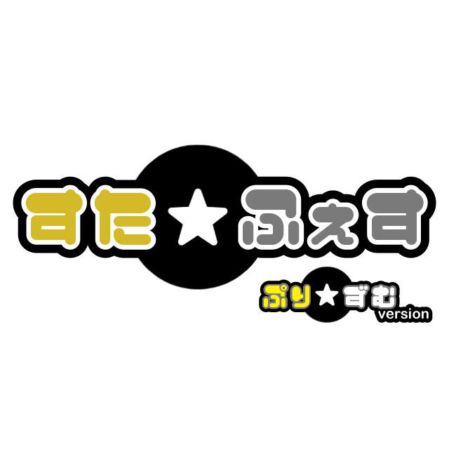 Prista☆定期公演「すた☆ふぇす」AsteRisM合同