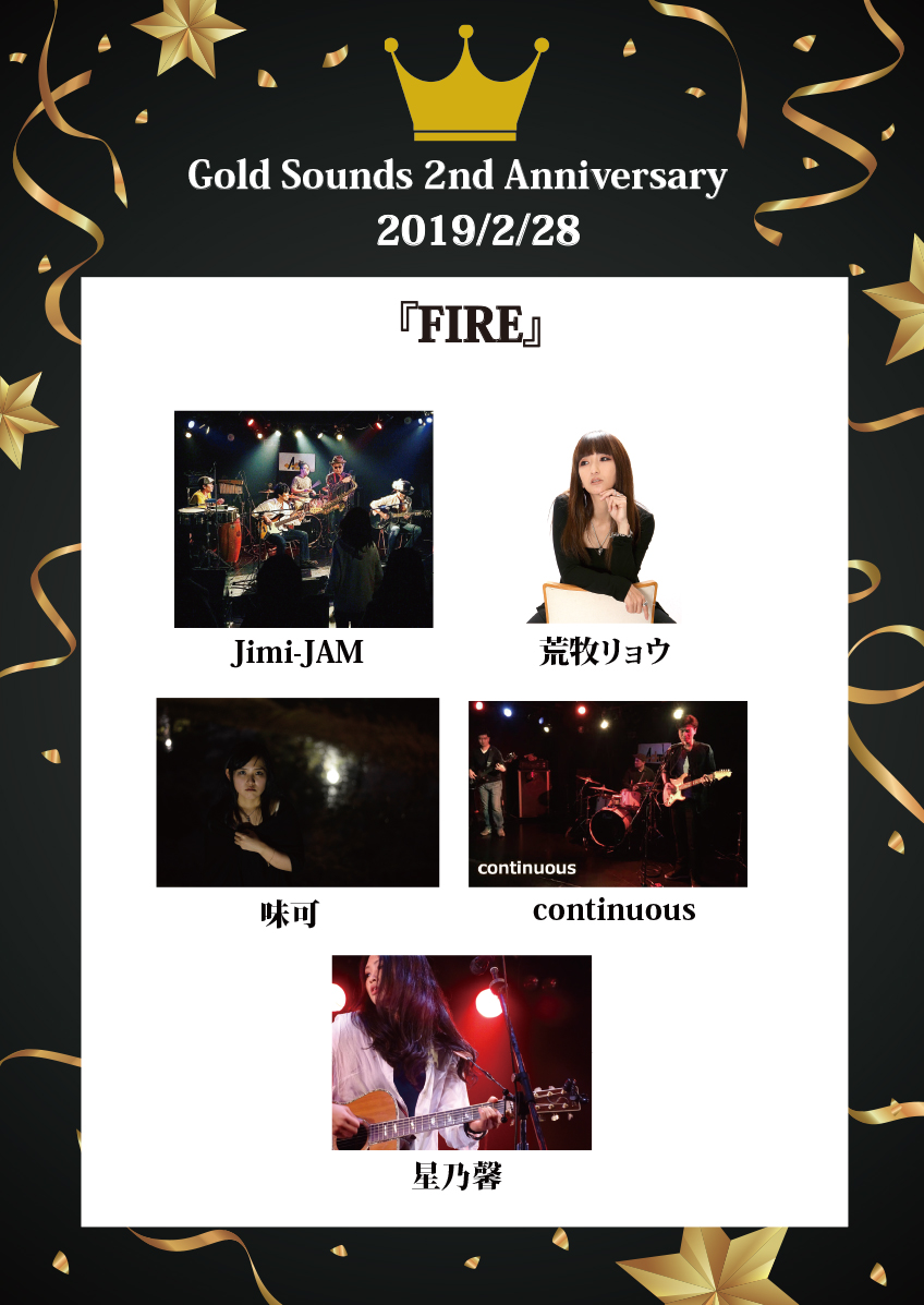 Gold Sounds 2nd Anniversary『FIRE』