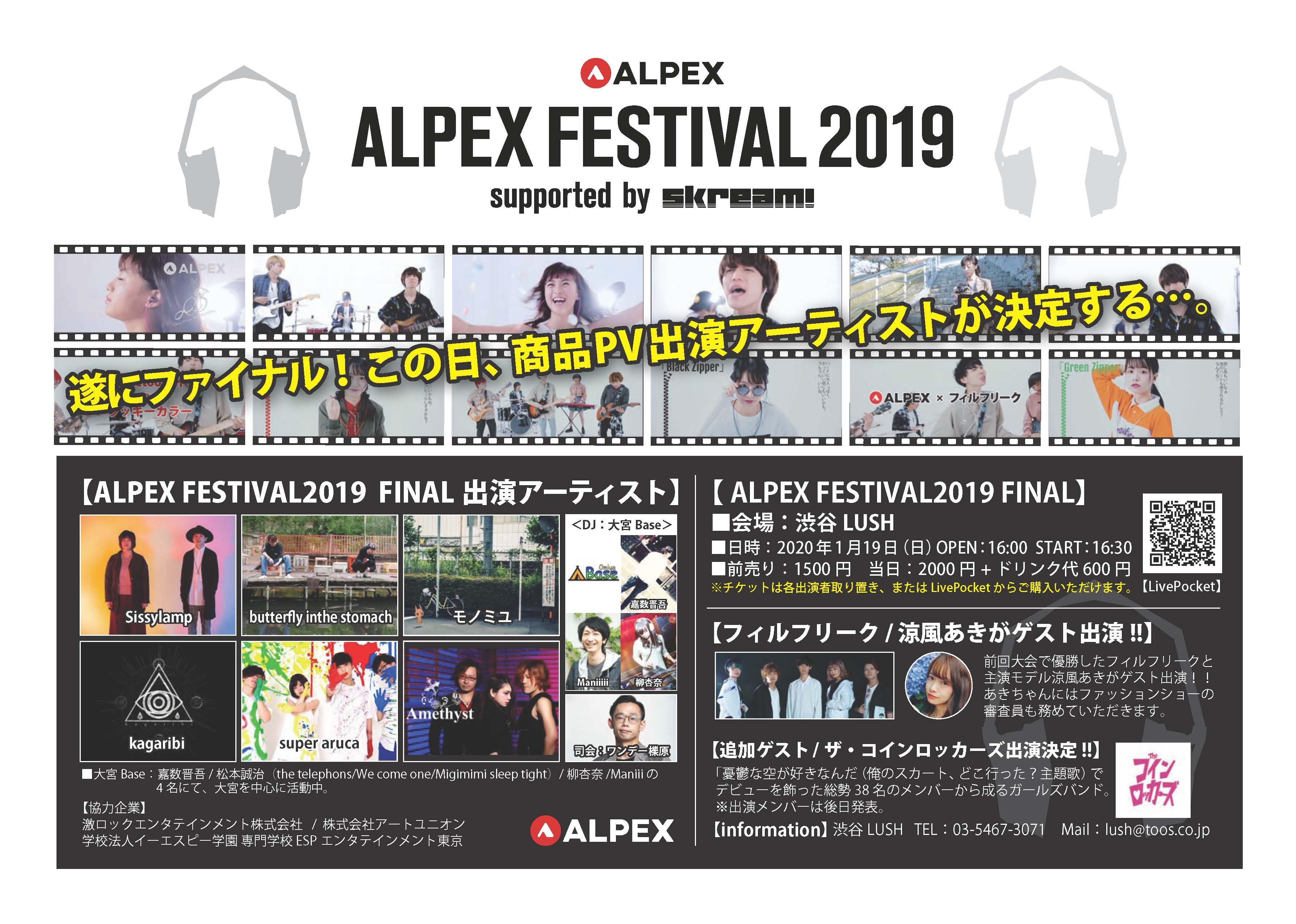 ALPEX FESTIVAL2019 FINAL