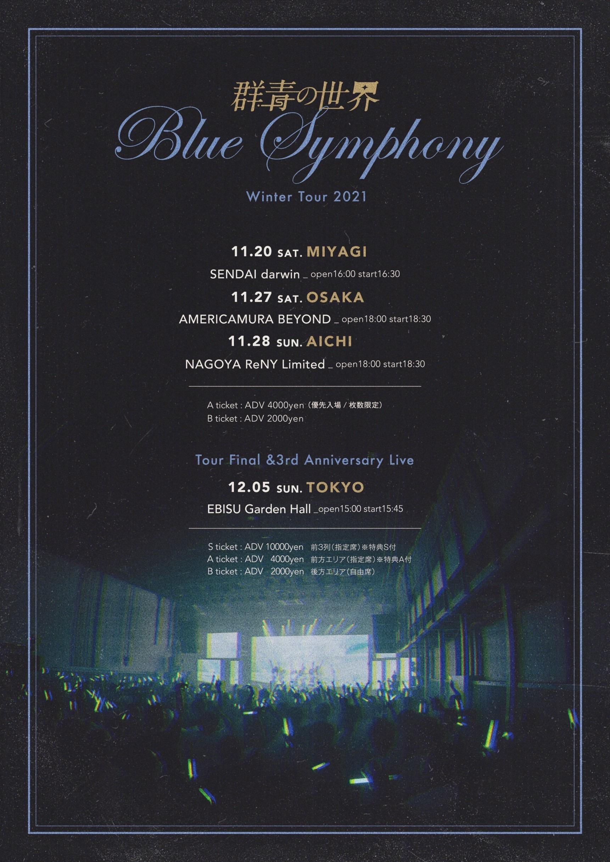 群青の世界 Winter Tour 2021『BLUE SYMPHONY』仙台公演