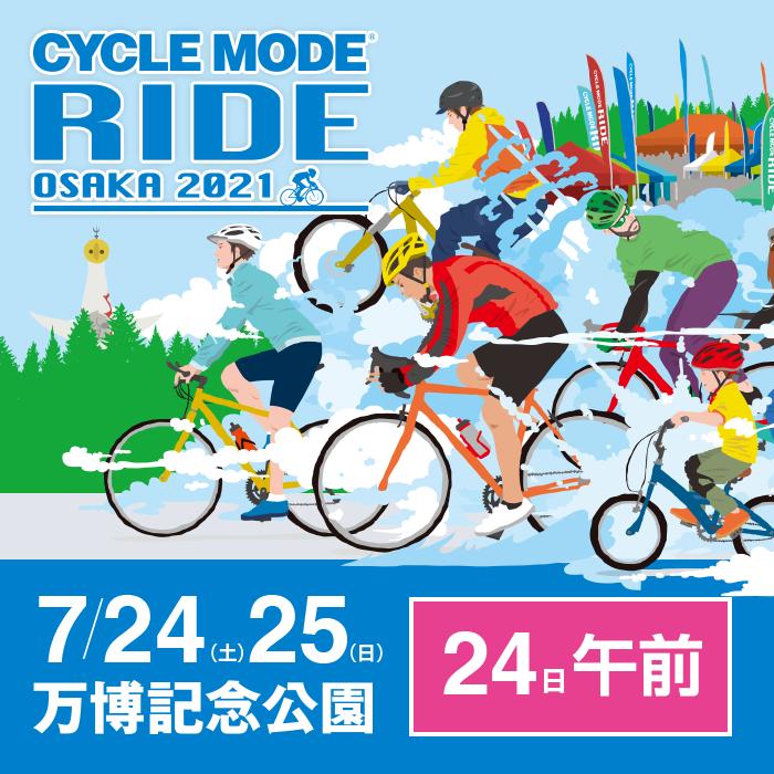 CYCLE MODE RIDE OSAKA 2021 [24日午前券]