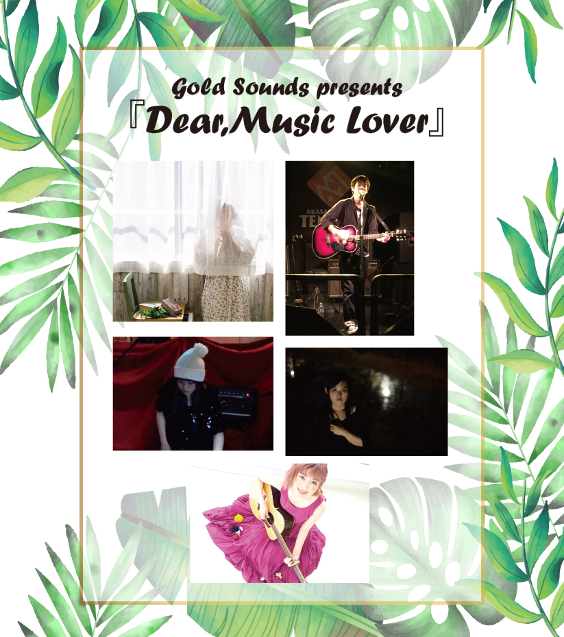 Gold Sounds presents『Dear,Music Lover』