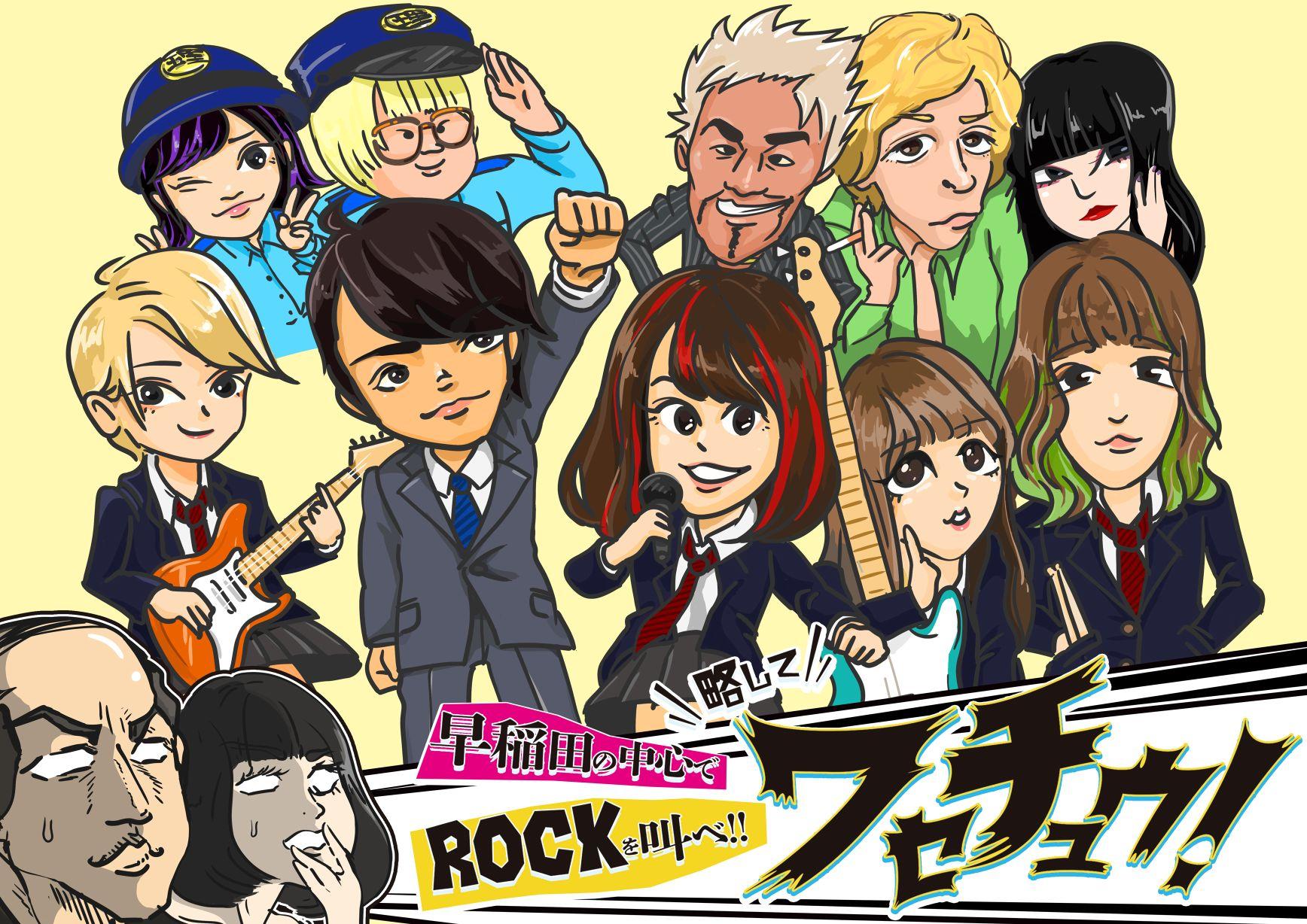 『早稲田の中心でROCKを叫べ!!  略してワセチュウ! 』