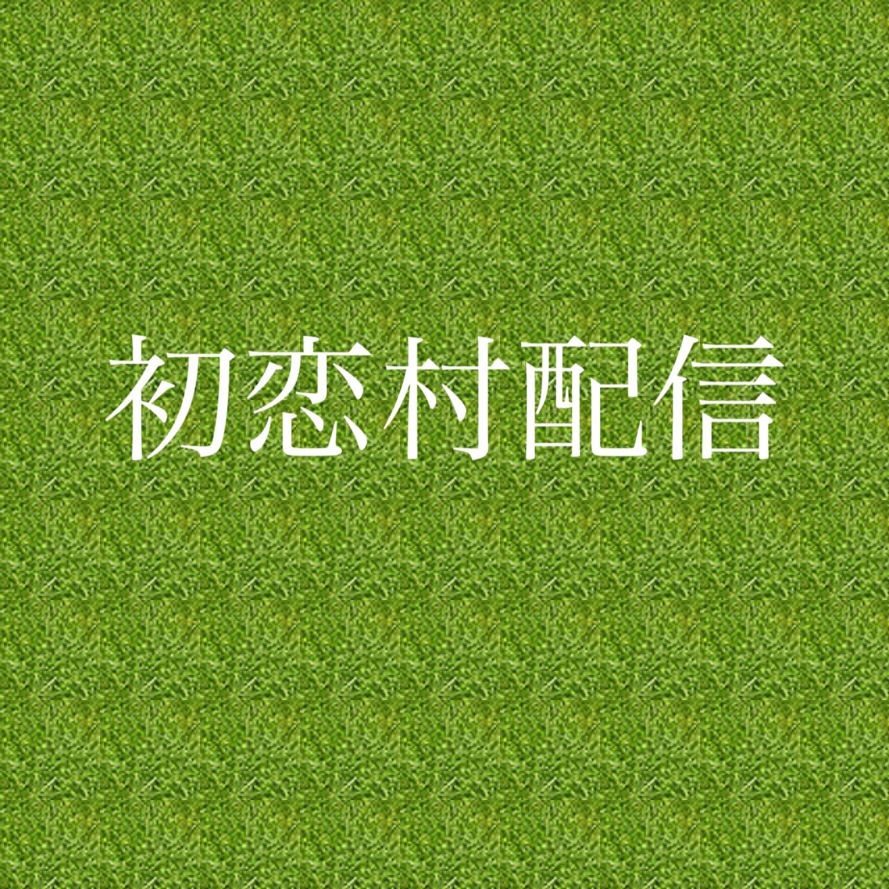 【配信】10月2日12:00〜初恋村Live