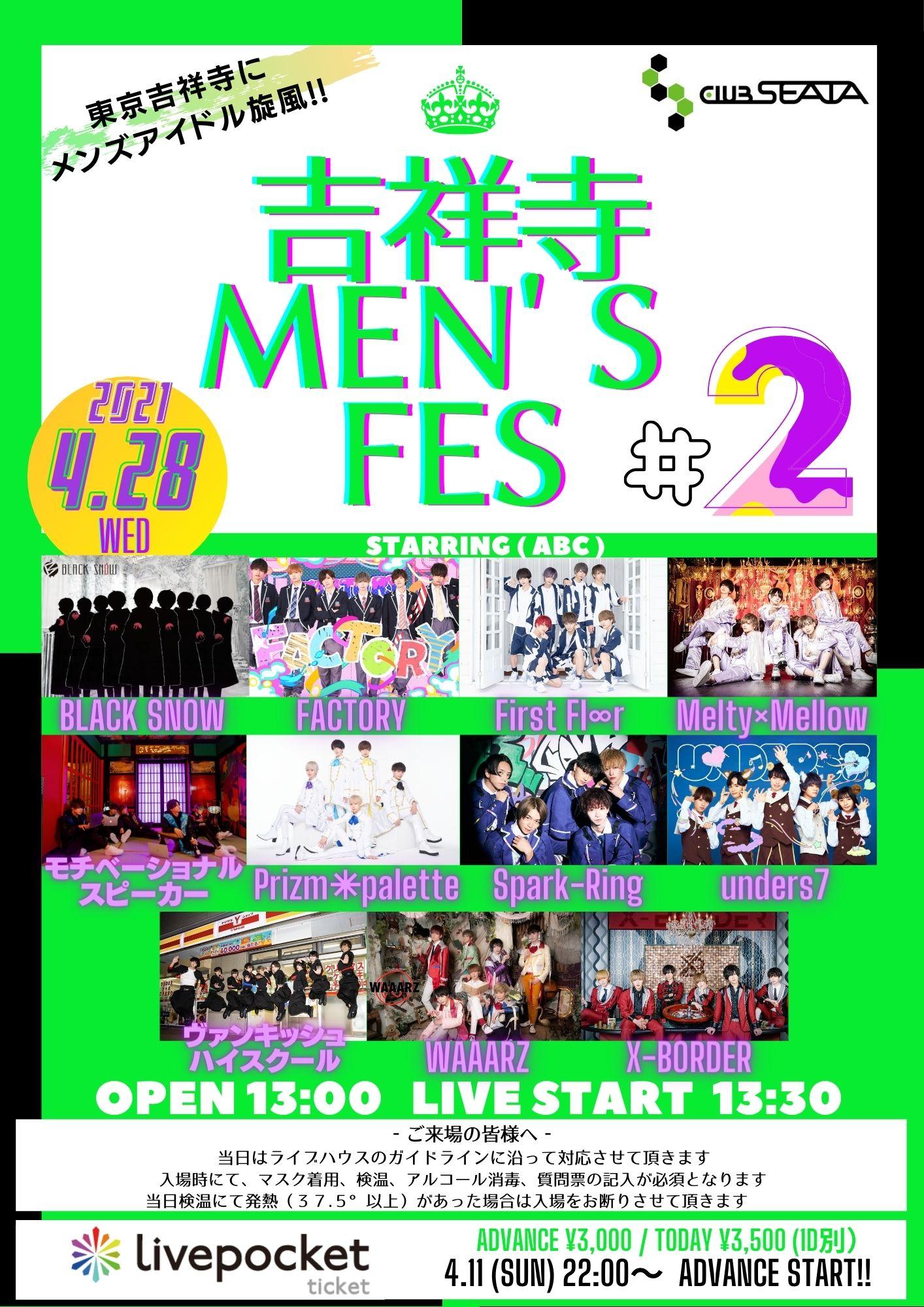 吉祥寺 Men's FES#2