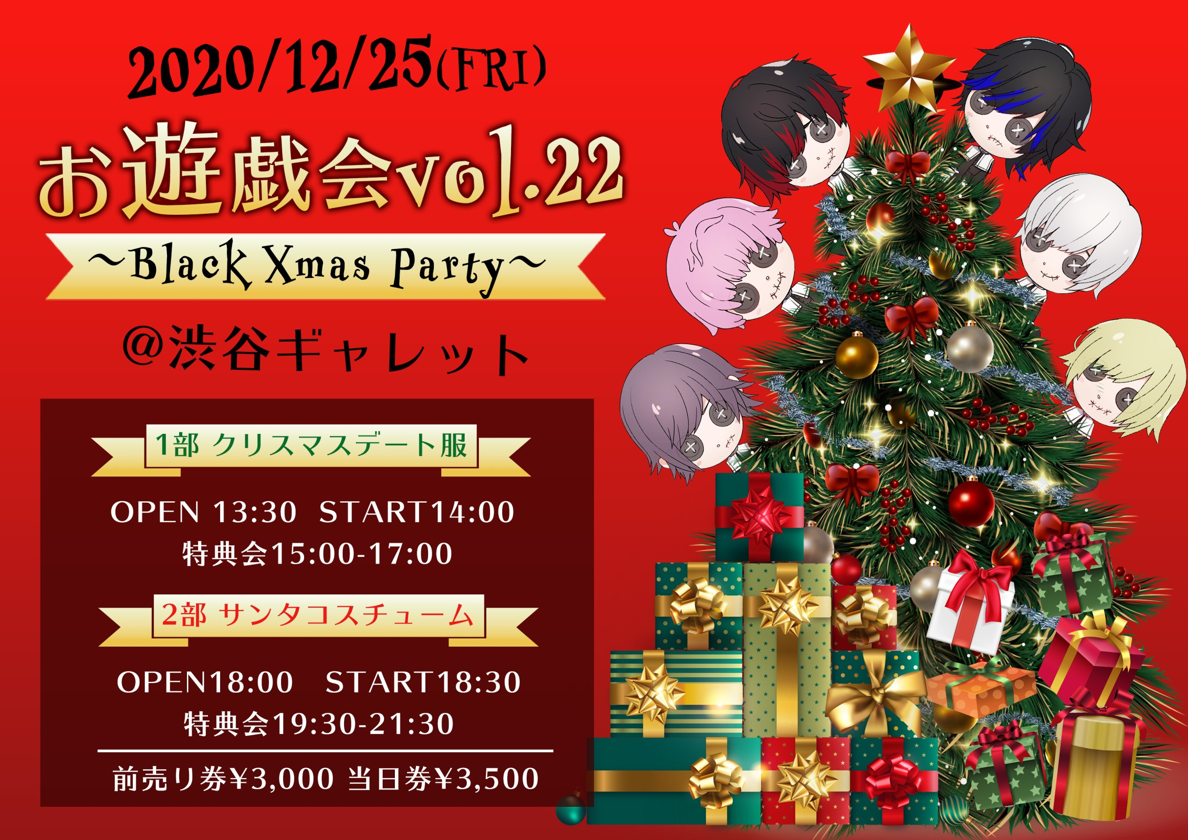 お遊戯会vol.22〜Black Xmas Party〜【1部】