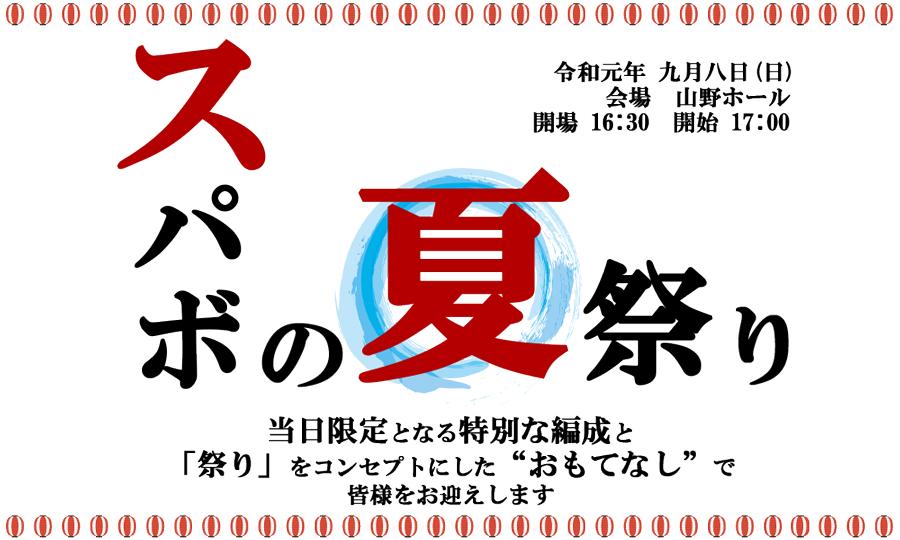 The Super Ball One-man LIVE『スパボの夏祭り2019』