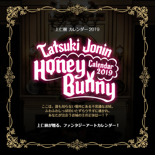 上仁樹・カレンダー2019発売記念イベント~Honey Bunny~【名古屋】