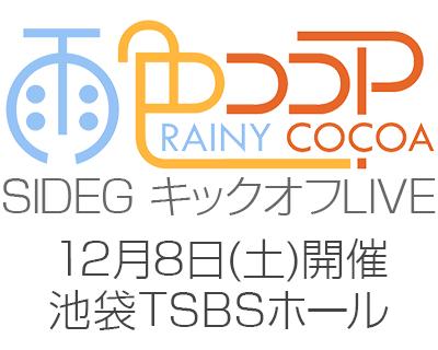 雨色ココア SIDEG キックオフLIVE