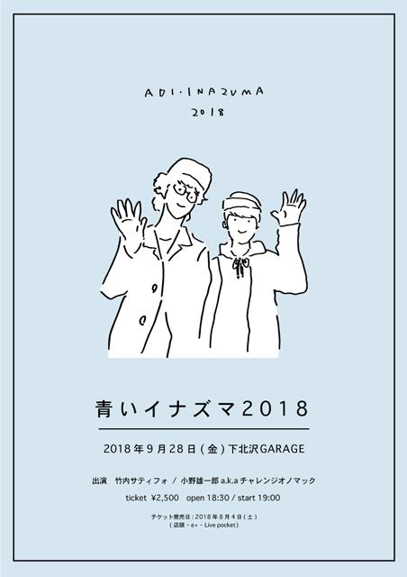 青いイナズマ 2018