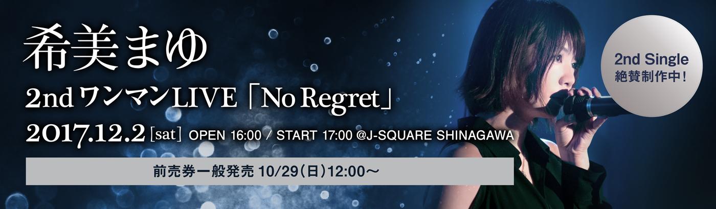 希美まゆ2ndワンマンライブ「No Regret」