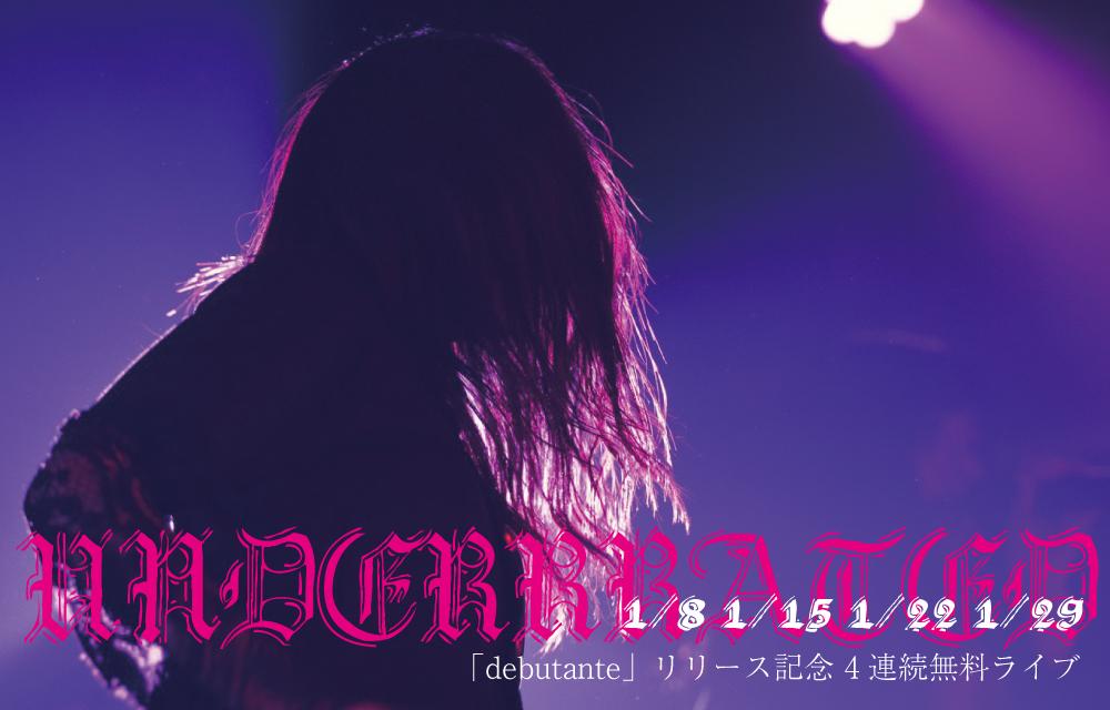 debutanteリリース記念 4連続無料ライブ「UNDERRRATED01」