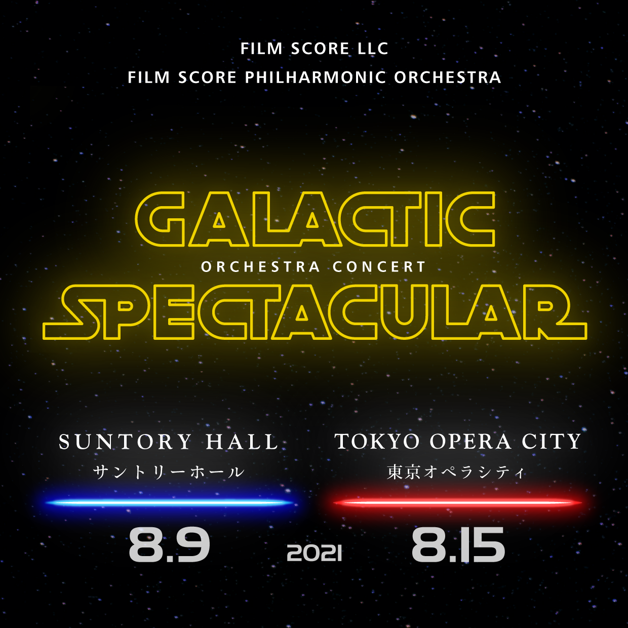 GALACTIC SPECTACULAR ~A NEW HOPE ~ @サントリーホール