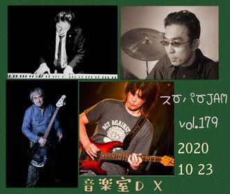 スーパーJAM vol.179~無観客配信ライブ~