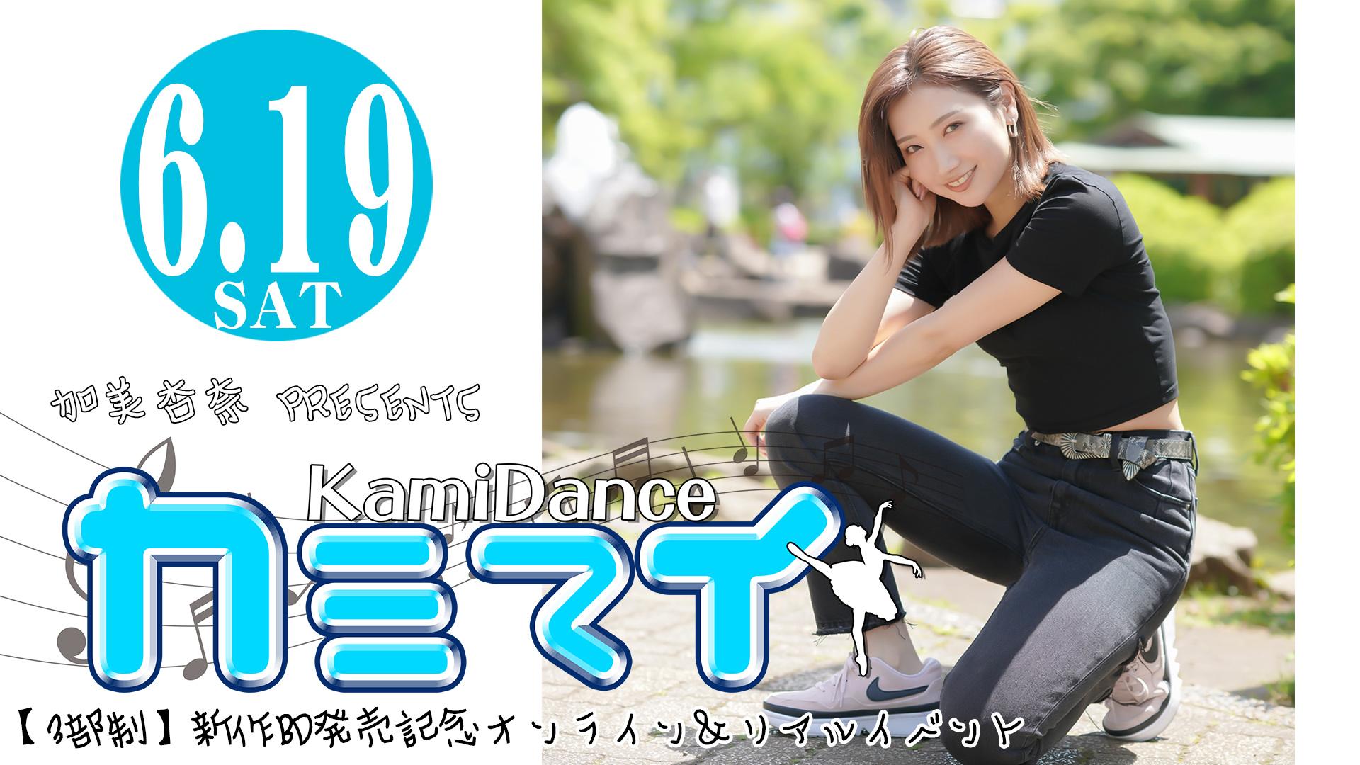 【3部制】加美杏奈プレゼンツ「カミマイ! ~KamiDance~」BD発売記念オンライン&リアルイベント