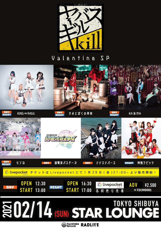"""【1部公演】""""ヤバスギルkill""""-Valentine SP-"""