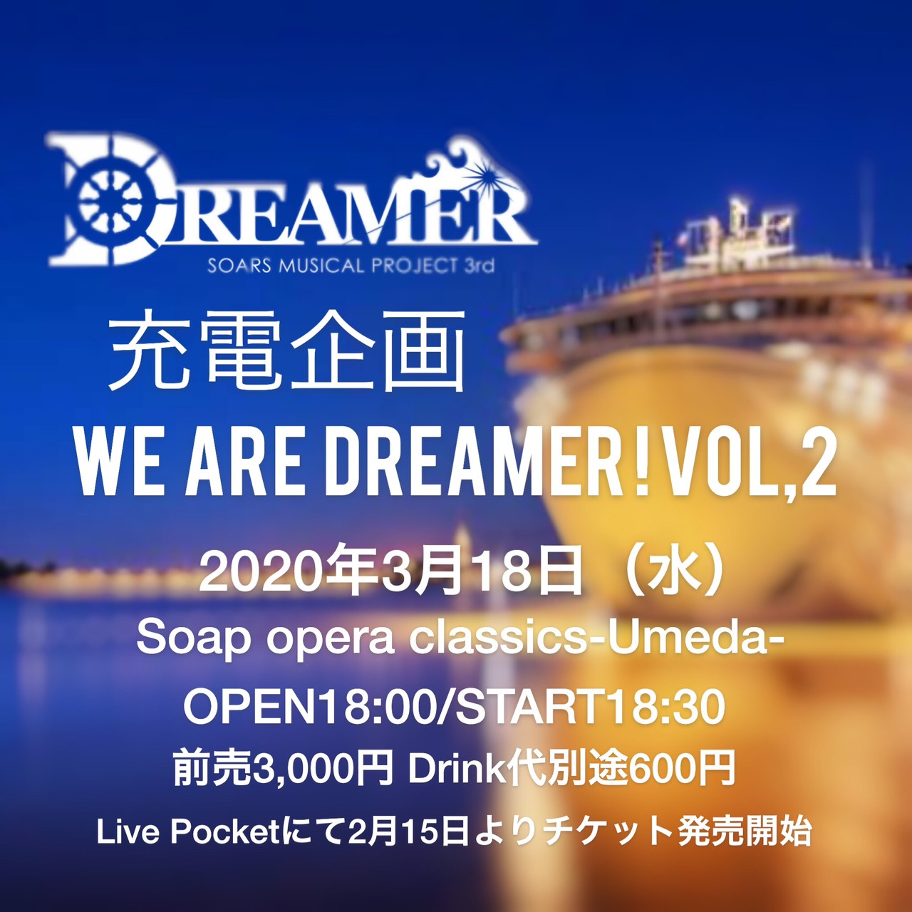 「DREAMER」充電企画 〜WE ARE DREAMER!vol,2〜