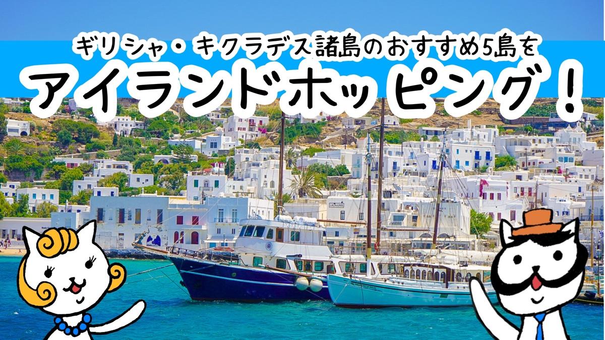 【ライブ中継有り!】ギリシャのおすすめ5つの島をアイランドホッピング!