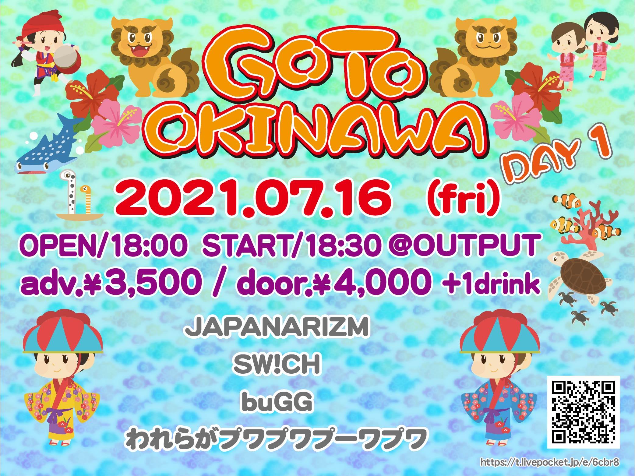 「GoTo OKINAWA DAY1」