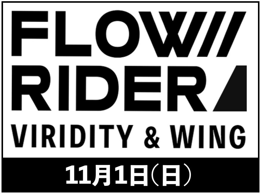 11/1(日):【FLOW//RIDER ドラマティックカフェ Vol.1】