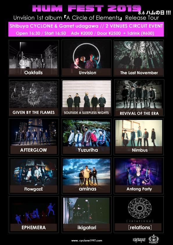 HUM FEST 2019 - ハムフェス -