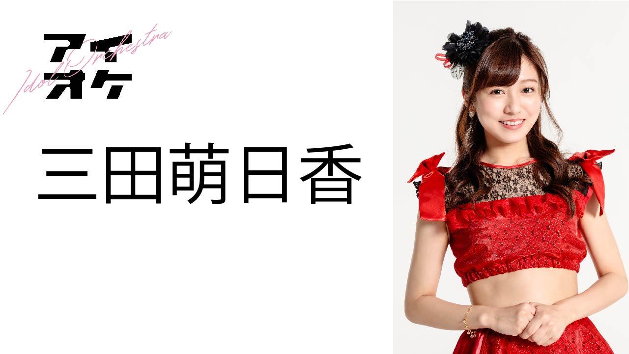 【10月4日】三田萌日香チェキ券