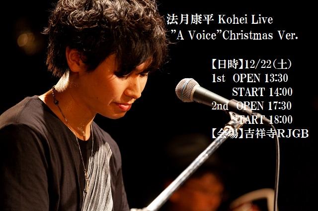 "法月康平 Kohei Live ""A Voice""Christmas Ver. 2nd"