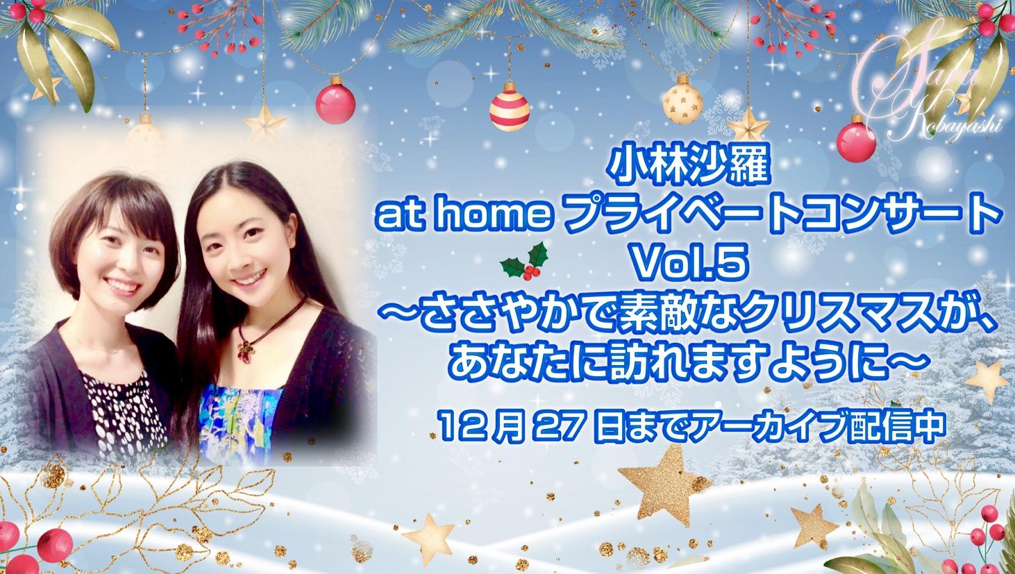 アーカイブ配信 小林沙羅 at home プライベートコンサート Vol.5 〜ささやかで素敵なクリスマスが、あなたに訪れますように〜