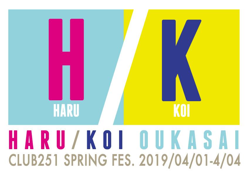 "CLUB251 SPRING FES  ""HARU/KOI桜歌祭 フロアライブ4days!!"""