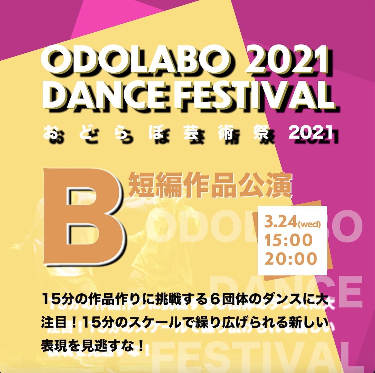 おどらぼ芸術祭2021 3/24(Wed) Bプログラム「15min」