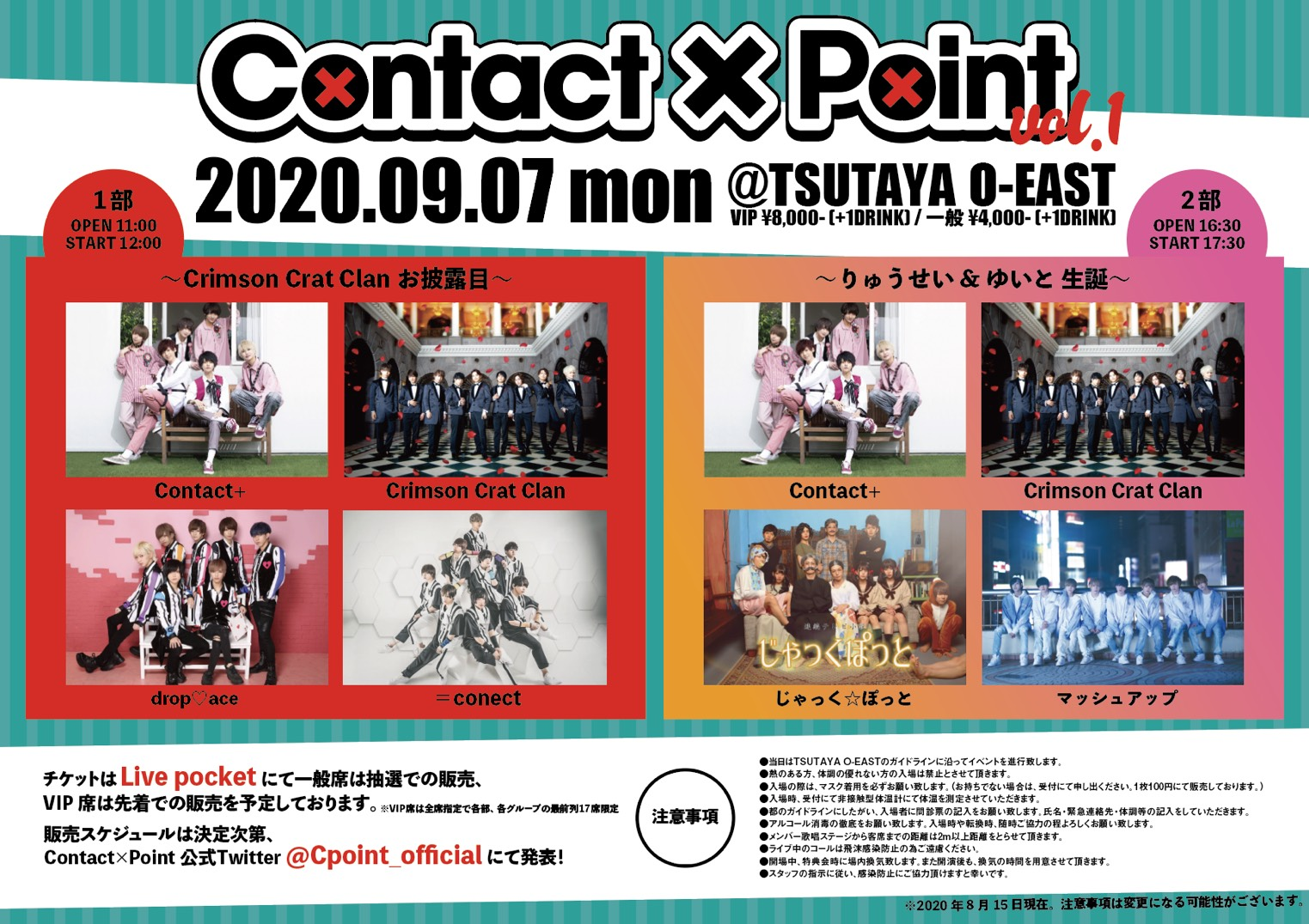 Contact+主催「Contact×Point」Vol.1  【Contact+(りゅうせい生誕Ver)2部】