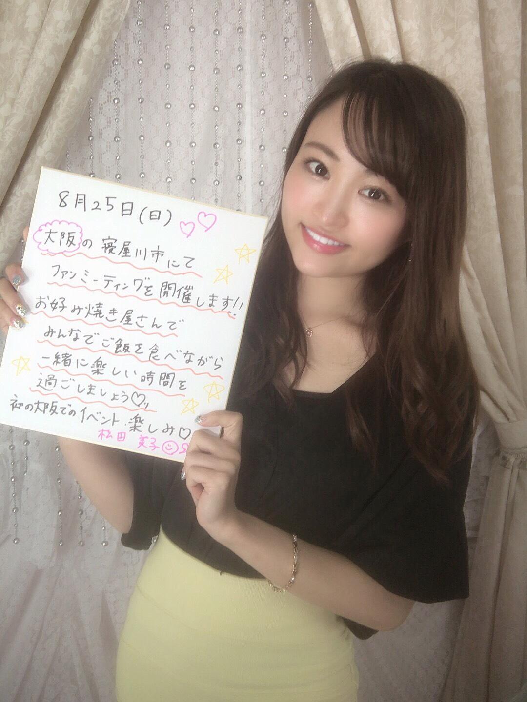 松田美子さんと一緒にお好み焼き♪ ランチファンミーティング【大阪開催】
