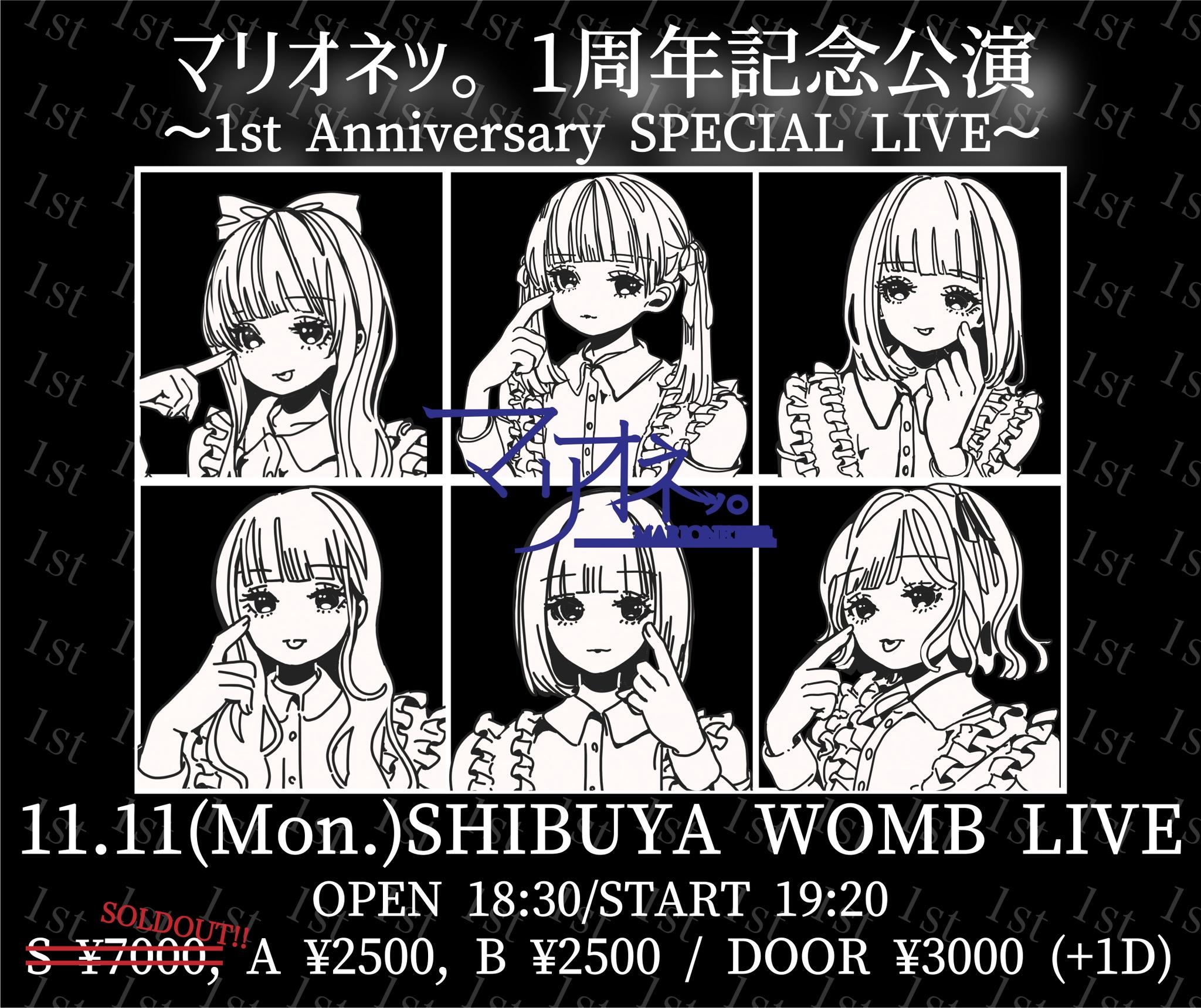 マリオネッ。1周年記念公演〜1st Anniversary SPECIAL LIVE〜