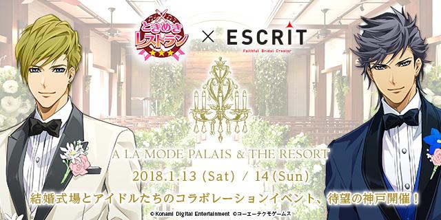 【2018年1月13・14日 神戸開催】『ときめきレストラン☆☆☆』×『エスクリ』コラボレーションイベント