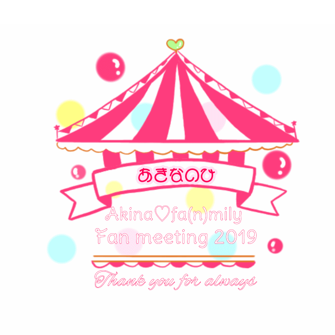 """""""あきなのひ"""" /秋奈 fa(n)mily fan meeting"""