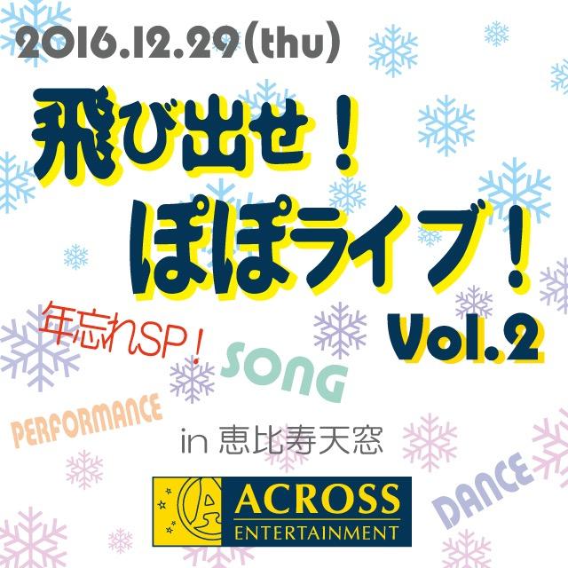 「飛び出せ!ぽぽライブ!年忘れSP!Vol.2」