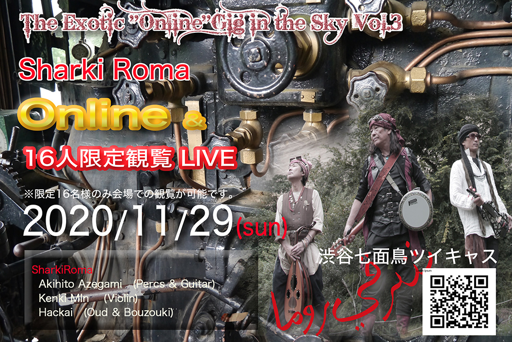 """The Exotic """"Online""""Gig in the Sky Vol.3"""