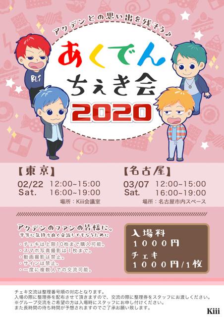 【東京】あくでんちぇき会2020
