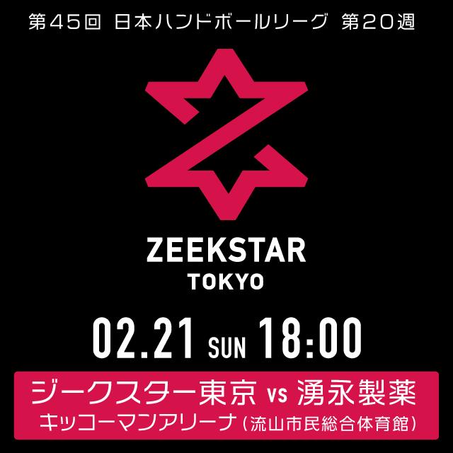 2/21(日) 第45回⽇本ハンドボールリーグ第20週 ジークスター東京vs 湧永製薬