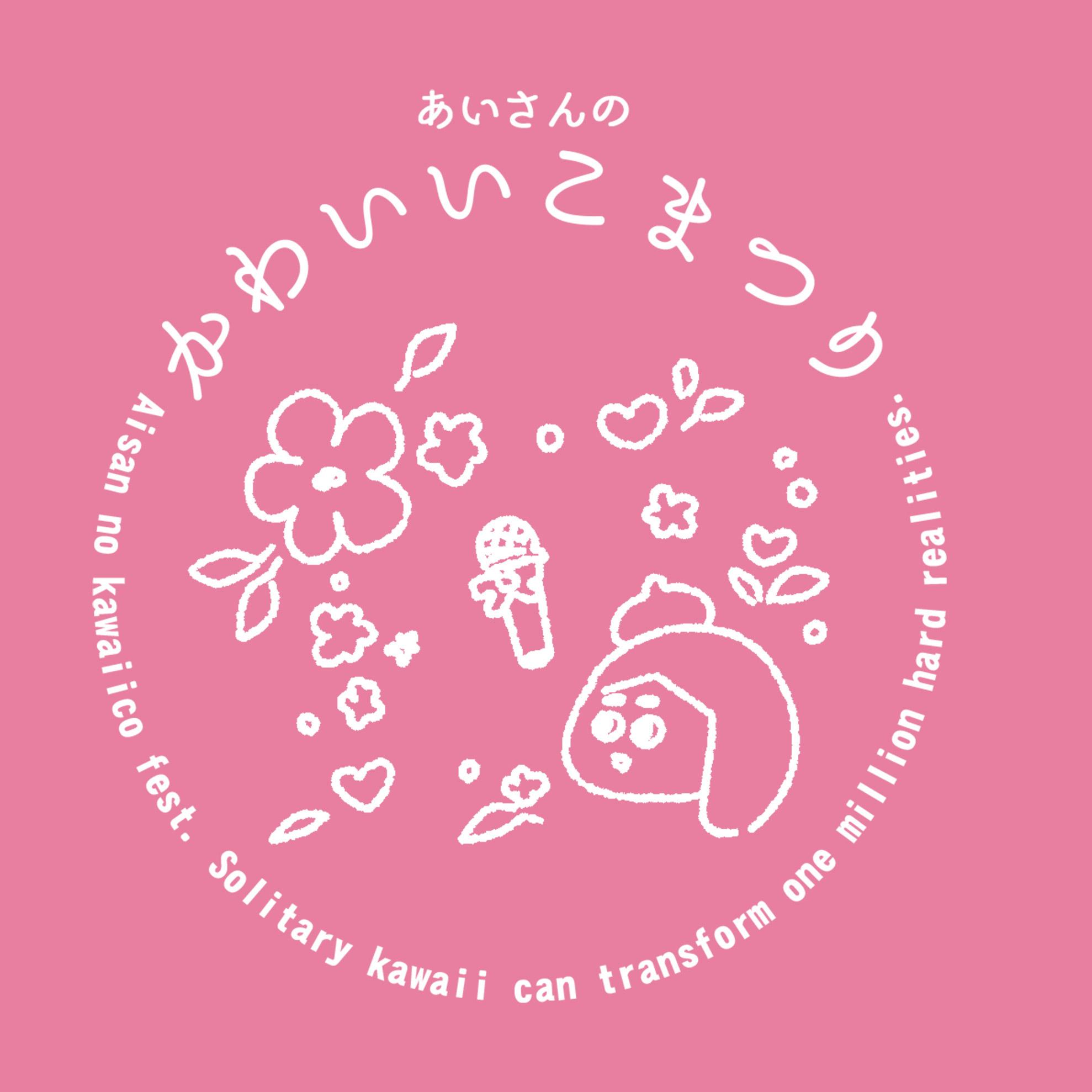 <開催延期>藍主催ライブイベント『あいさんのかわいいこまつり Vol.6 ~春と出会いのかわいいこたち~』